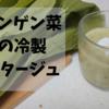 チンゲン菜の冷製ポタージュ 青梗菜とじゃがいもをビシソワーズ風に