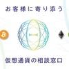 仮想通貨情報トレード|取引所「Xtheta(シータ)」他取引所と何が違う?