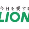 LION(ライオン・4912)を買ったタイミングと利確のポイント