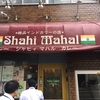 新橋のカレー激戦区から外れたところにあるシャヒィマハルに行ってきたので、並ぶ時間やメニュー、味などをお伝えにゃ!