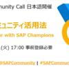 「SAP Community Call」が日本語で開催されます