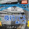 【夜行バス】長距離の夜行バス車内の過ごし方&必需品!