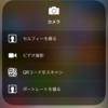 使うと便利な3D Touch活用法トップ11【iPhone XR予約開始記念】