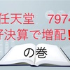 任天堂 7974  好決算で増配!!