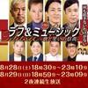「威嚇したのはそっちでしょ!」松本人志×太田光 7年ぶり共演で見た「テレビの夢」