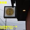 麺匠金色堂〜2020年11月1杯目〜