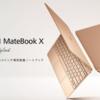 オシャレなWindowsパソコンが欲しかったらMatebook Xがオススメ