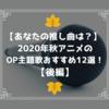 【あなたの推し曲は?】2020年秋アニメのOP主題歌おすすめ12選!【後編】