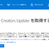 Windows 10 Creater Updateって何?
