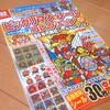 ビックリマン☆シールコレクション 80年代熱狂シールセレクション - 別冊宝島