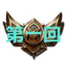 【第一回】日本最弱からゴールドへの道!~LOL弱コーチング企画始動!~