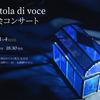 scatola di voce教会コンサートのお知らせ