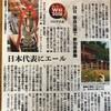 節目の400記事目、日本代表にエール、6月24日奈良公園の「万葉蹴鞠カップ in 飛火野」をご紹介!