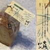 国産小麦のパン・ハルユタカと春よ恋 ~ ブーランジェリー LA TERRE(ラ・テール)