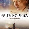 "<span itemprop=""headline"">映画「涙するまで、生きる」(2015)</span>"