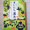 櫻井大典『まいにち漢方』まるでカレンダー!漢方アドバイスが365毎日読める本