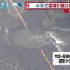 今朝の大阪の地震