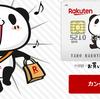 楽天カードのマスターカードのメリットまとめ!お買い物パンダやバルセロナデザインなど持つ意味は十分!