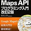 GoogleMapApiを調べた時のメモ