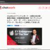 【ChatWork】社長の山本氏が アントレプレナー・オブ・ザ・イヤー 2016のファイナリストに選出(製品ブログ)