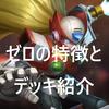 "【TEPPEN】初心者!序盤の""ゼロ""デッキ!EXポケットフル活用のデッキで攻めてみる!"