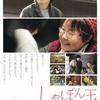 「しゃぼん玉」(2017)