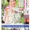 読売ファミリー9月9日号インタビューは山村紅葉さんです。