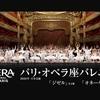 【来日公演・シネマ】パリ・オペラ座バレエ団