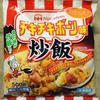 日本ハム チキチキボーン味炒飯