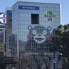 熊本シティ
