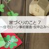 家づくりのこと 7 ~住宅ローン事前審査・仮申込み~
