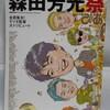 ぴあMOOK「森田芳光祭」