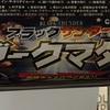 ユーラクのブラックサンダーの新製品『ダークマター』を食べたよ!
