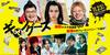 【日本映画】「ギャングース〔2018〕」ってなんだ?