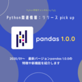 pandas最新バージョンの、pandas1.0について紹介します