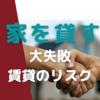 【体験談】賃貸で大失敗 貸すことのリスク