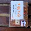 【女一人歩き遍路】第7回目5日目 55番 南光坊~58番 仙遊寺