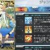 【FGO】水着ジャンヌ・ダルクの最終再臨画像やスキル構成が判明!