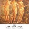 カリテス1 英語のthe Graces(グレイシーズ)の名前でなじみ深い女神たち.ヘーシオドスらの記述に従って,ゼウスとエウリュノメーから生まれた三人の女神アグライアー(輝き)/エウプロシュネー(喜び)/タレイア(花の盛り/繁栄)とするのが一般的.後世の絵画にしばしば登場しますが,その時の役割はかなり異なっています.ギリシャ神話で,しばしば描かれるのは,祝宴の場等で,優雅さや美しさの象徴として,アプロディーテーやアポローンの傍らにいる場面; 髪うるわしいカリスたちや喜びみちたホーライ---手をとりあっては