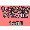 【ダイエット10日目】健康診断の結果返すね(^^)/!!!