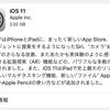 iOS11 GM配信開始(パブリックベータ登録者にも)一般リリースは9月20日