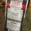 """6/7 Large House Satisfaction × Yellow Studs × THE PINBALLS SPLIT TOUR""""KERBEROS Ⅱ"""" at 下北沢GARDEN"""