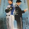 【栗山監督の魅力】