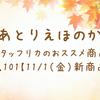 【10/11 新商品紹介vol.101】~モールド,イラストシート,チャームetc~
