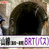BRT転換後の日田彦山線