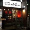大阪焼肉ホルモンふたご@渋谷道玄坂店