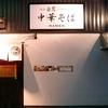 「煮干しつけ麺」麺屋 白鷺