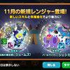ラインレンジャー 11月新レンジャーアップデート!