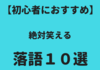【初心者におすすめ】落語10選!お笑い好きなら落語を聞くべし!