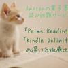 Amazonプライム会員向け(無料)「Prime Reading」が日本上陸!「Kindle Unlimited」との違いを徹底比較